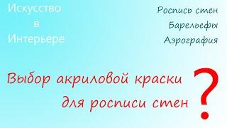 Выбор акриловой краски для росписи стен | Наталья Боброва(Сайт: http://risuem18.ru/ Группа ВК: http://vk.com/risuem_18 Как выбрать акриловую краску для стены 0:24 какую акриловую краску..., 2015-07-05T13:28:46.000Z)