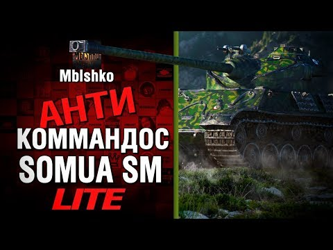 SOMUA SM - Антикоммандос LITE - У МУЖИКА ЗНАТНО БОМБАНУЛО  | World of Tanks thumbnail