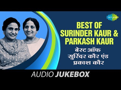 Best Of Surinder Kaur & Parkash Kaur | Punjabi Best Hits | Volume-1 | Audio Juke Box