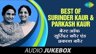 Best Of Surinder Kaur & Parkash Kaur | Punjabi Best Hits | Volume-1 | Audio Juke Box