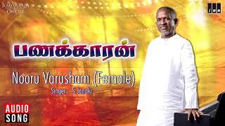 Nooru Varusham - Panakkaran Movie Songs | S Janaki | Rajinikanth, Gouthami | Ilaiyaraaja Official