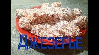 ДЖЕЗЕРЬЕ Восточный десерт из моркови