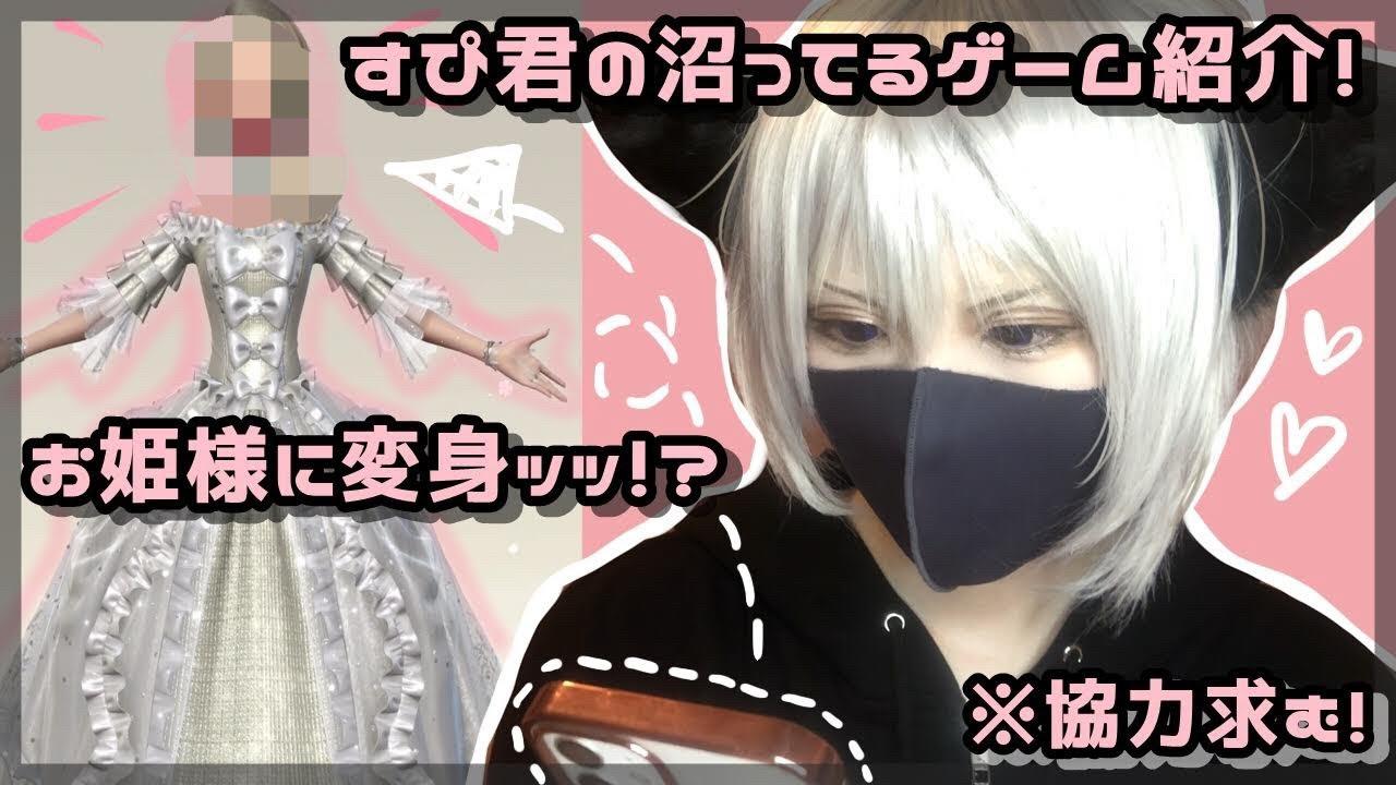 【実況】腐女子オタクがハマってるゲームを紹介!【男装】