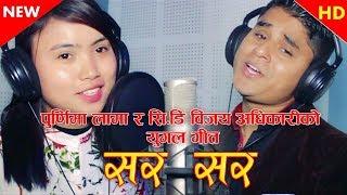 Sara Sara By Purnima lama & CD Vijaya Adhikari New  Romantic Duet  Song