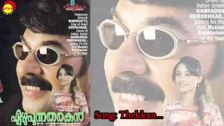 Thekkan - Ezhupunna Tharakan