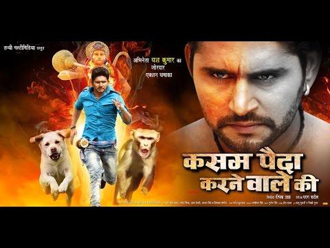 """कसम पैदा करने वाले की"" Exclusive Trailor- यश कुमार, रितु सिह, निधी झा, अवधेश मिश्रा, मनोज  टाईगर"