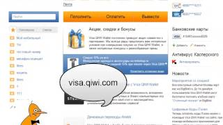 QIWI оплата Crossfire
