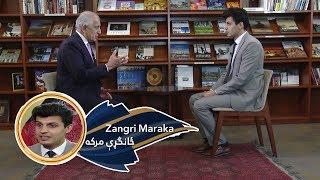 Zangari Maraka Shamshad TV 31.07.2019  |  ځانګړې مرکه