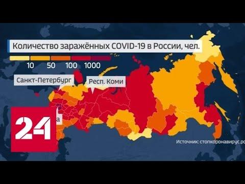 Количество зараженных COVID-19 в России продолжает расти - Россия 24