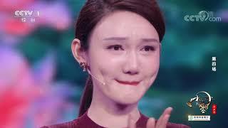 [中国诗词大会]妈妈,你是我的眼,我将来做你的拐杖!  CCTV
