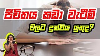 ජිවිතය කඩා වැටීම් වලට දුක්විය යුතුද? | Piyum Vila | 09-09-2020 | Siyatha TV Thumbnail
