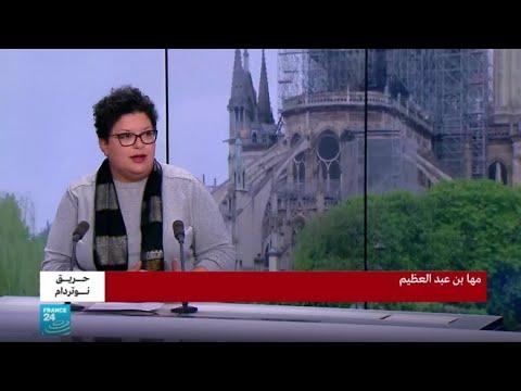 مها بن عبد العظيم: كاتدرائية نوتردام -حجر حي- من التراث الأدبي  - 13:55-2019 / 4 / 16