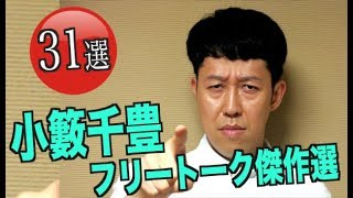 【作業用】小藪一豊の寝ながら聞ける爆笑トーク集 傑作31話