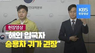 """[중앙재난안전대책본부] 정부 """"28일부터 해외 입국자 …"""
