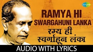 Ramya Hi Swargahuni Lanka with lyrics रम्य ही स्वर्गाहून Pt Bhimsen Joshi Swayamwar Zale Seeteche