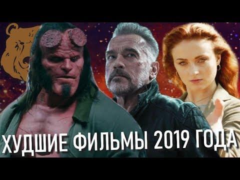 10 ХУДШИХ ФИЛЬМОВ 2019 ГОДА