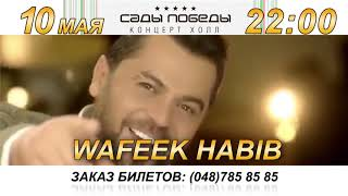 Wafeek Habib - Announcement of the concert in Odessa