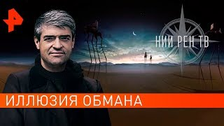 Иллюзия обмана. НИИ РЕН ТВ (06.05.2019).