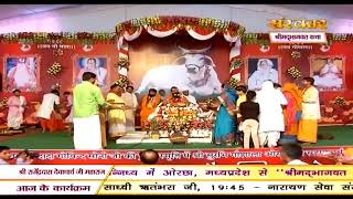 """Shrimad Bhagwat Katha"" By PP. Rajendradas Devacharya Ji - 4 July || Orchha || Day 1"