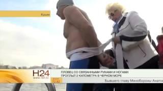 видео: Пловец со связанными руками и ногами проплыл 2 километра в черном море