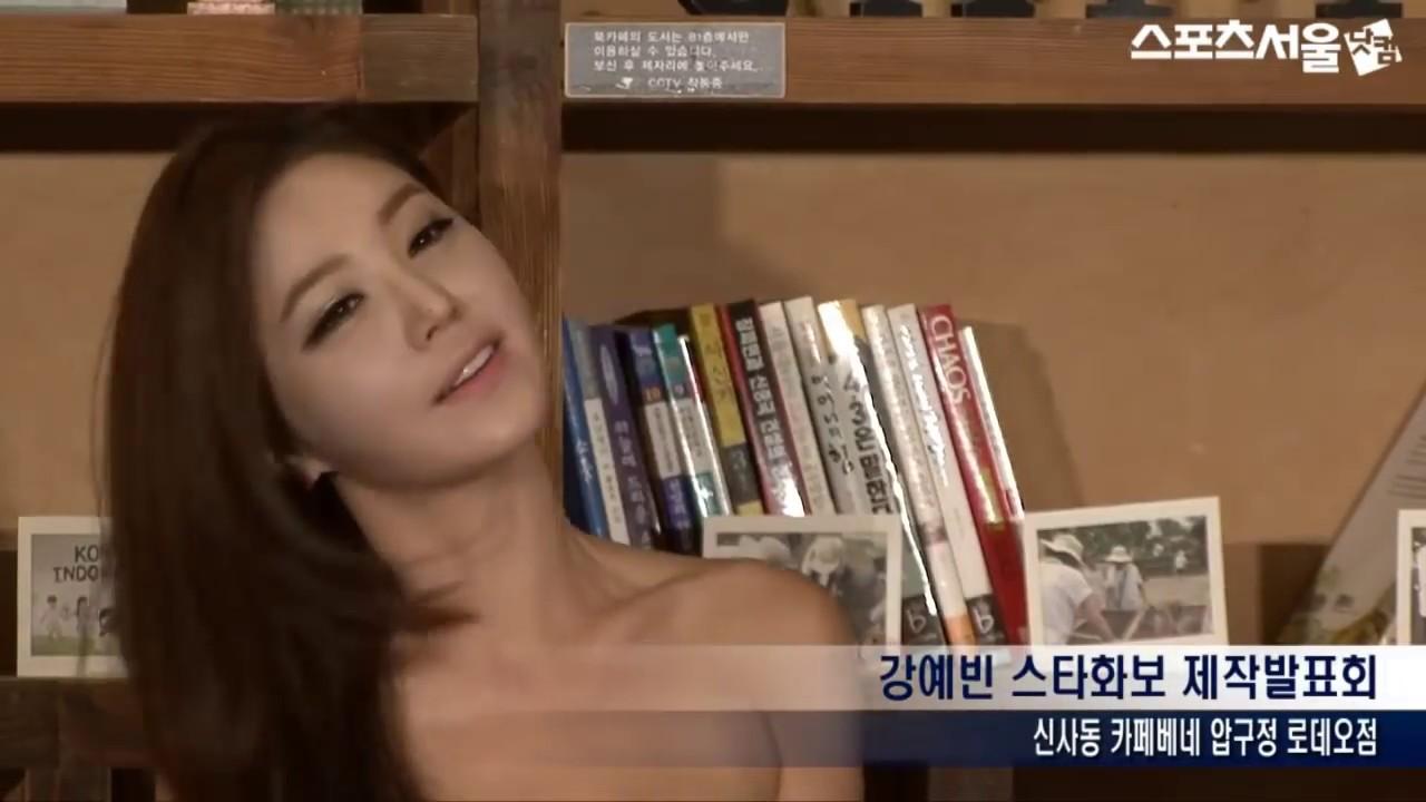 강예빈, '옷이 흘러내려서..올리고 올리고' - YouTube