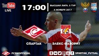 МФК «Спартак» — МФК «Элекс-Фаворит»
