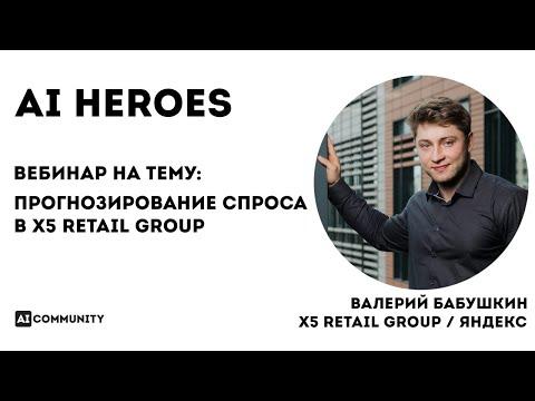 Прогнозирование спроса в Х5 Retail Group - Валерий Бабушкин