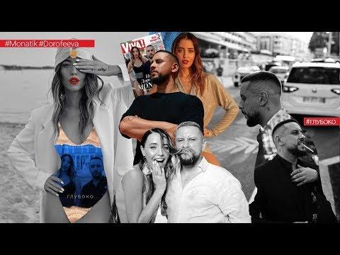 "MONATEE WEE #23: MONATIK и Надя Дорофеева: запись и съемки ""Глубоко..."", первый live MONADYA"