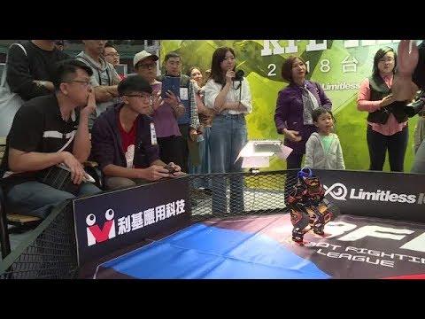 亚洲最大机器人竞赛 桃园登场上万人参加(全能机器人_国际邀请赛)