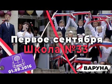 1-е сентября Школа 33 | Частные события в Липецке