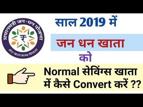 How To Convert Jan Dhan Account To Normal Savings Account (in Hindi)