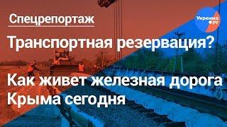 Железная дорога Крыма сдана в металлолом?