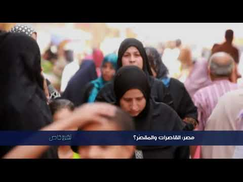 زواج القاصرات في مصر: معاناة الضحايا ومسؤوليات المجتمع والدولة .. الجزء الرابع  - 01:20-2017 / 10 / 19
