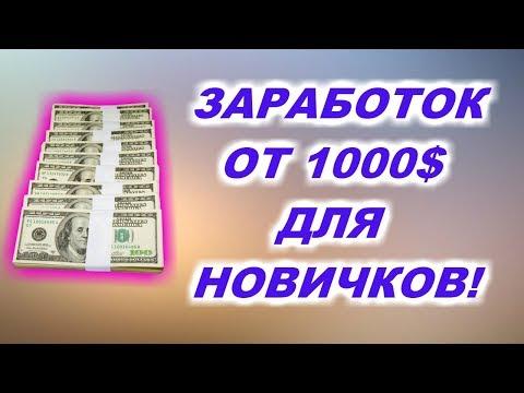 Видео Видео заработок денег в интернете