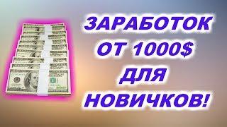 Как заработать на  Nvuti  от 300 рублей  ежедневно!