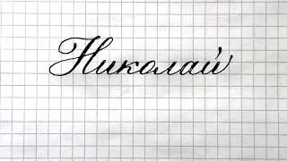 Мужское имя Николай. Чистописание и каллиграфия, простые уроки и упражнения.