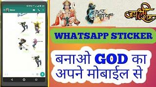 whatsapp par god sticker kaise bheje!! WhatsAppस्टीकर कैसे बनाये।।tech viral Sanni 2019