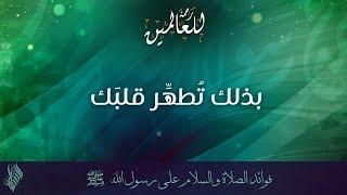 بذلك تُطهِّر قلبَك - د.محمد خير الشعال