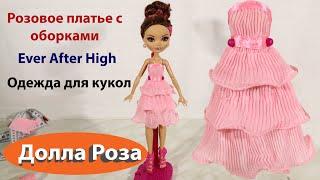 Розовое платье с оборками для Эвер Афтер Хай Одежда для кукол2