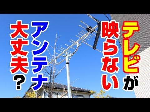 テレビが映らない・受信できない原因 アンテナ倒れ【新潟の電気設備工事会社】