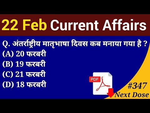 Next Dose #347 | 22 February 2019 Current Affairs | Daily Current Affairs | Current Affairs In Hindi
