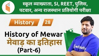 3:30 PM - Raj Police, REET \u0026 Patwari 2019 | History by Praveen Sir | History of Mewar (Part-6)
