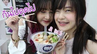 กินบะหมี่ในชานม | Meijimill (ft.Bebell)