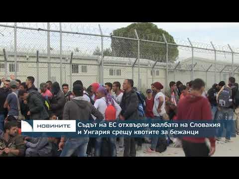 Съдът на ЕС отхвърли жалбата на Словакия и Унгария срещу квотите за мигранти
