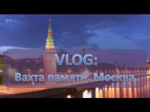 VLOG: Вахта памяти. Москва. 22.06.15