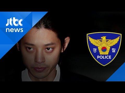 """경찰, 정준영 영장 신청…""""승리 성접대 관련 진술 확보"""""""