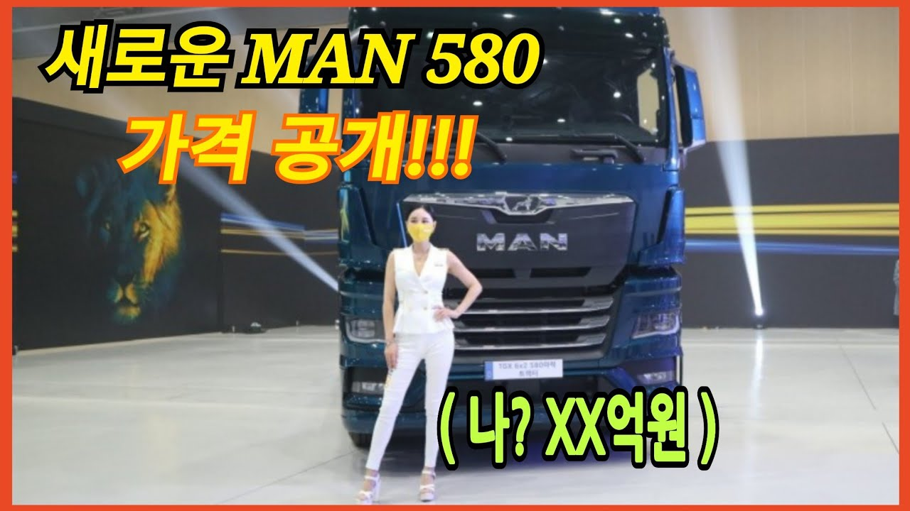 슈퍼카 뺨치는 트럭의 가격공개!