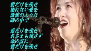 愛だけを残せ 中島みゆき COVER by hirobich ★命の証に愛だけを残せ