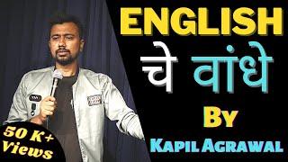 English चे वांधे   Marathi Stand Up Comedy Ft. Kapil