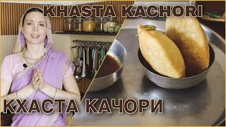 КАЧОРИ  - кхаста качори - знаменитая индийская закуска
